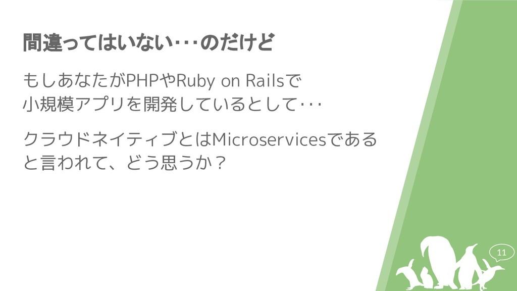 間違ってはいない・・・のだけど 11 もしあなたがPHPやRuby on Railsで 小規模...