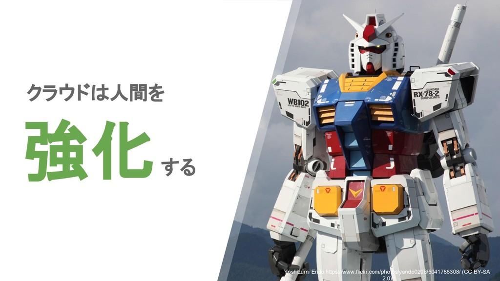 クラウドは人間を 強化する Yoshizumi Endo https://www.flickr...