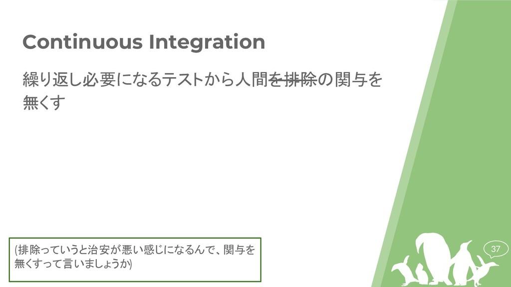 37 Continuous Integration 繰り返し必要になるテストから人間を排除の関...