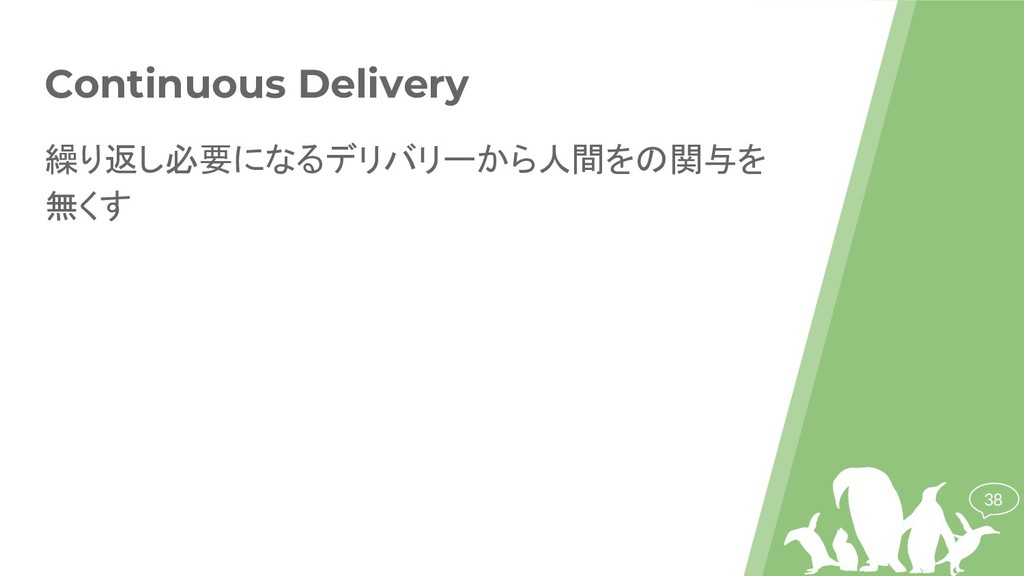 38 Continuous Delivery 繰り返し必要になるデリバリーから人間をの関与を ...