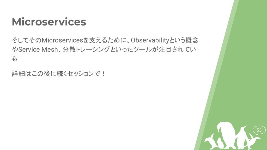 53 Microservices そしてそのMicroservicesを支えるために、Obse...
