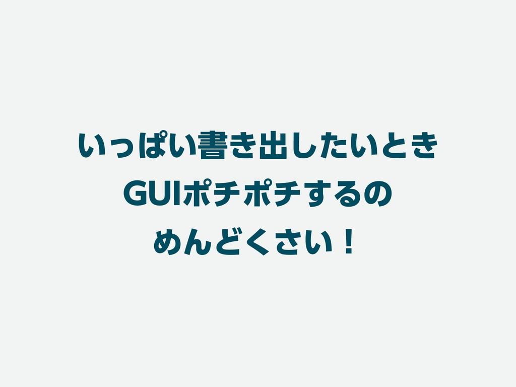 ͍ͬͺ͍ॻ͖ग़͍ͨ͠ͱ͖ (6*ϙνϙν͢Δͷ ΊΜͲ͍͘͞ʂ
