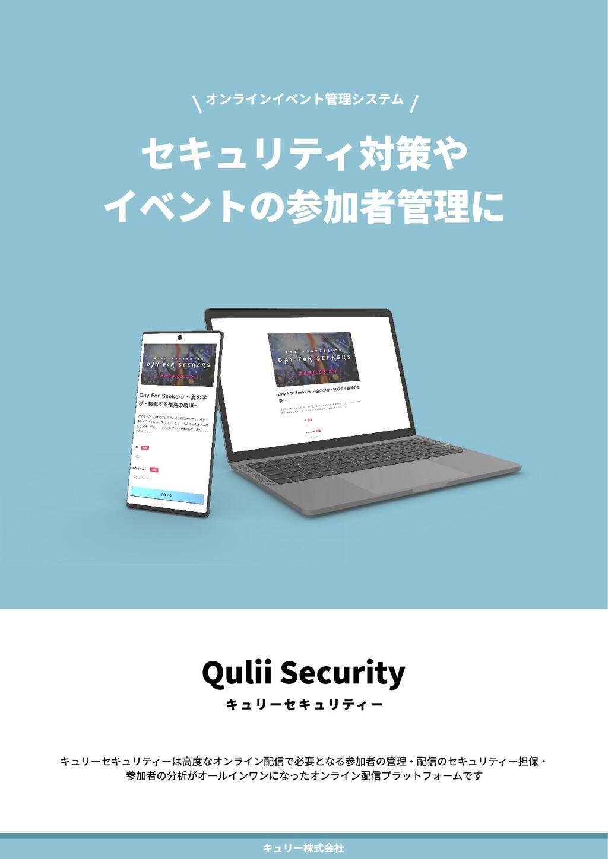 キュリーセキュリティーは高度なオンライン配信で必要となる参加者の管理・配信のセキュリティー担保...