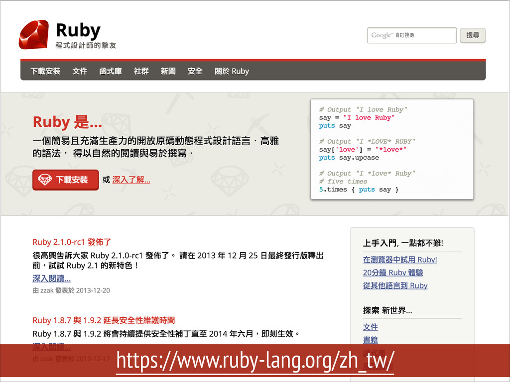 https://www.ruby-lang.org/zh_tw/