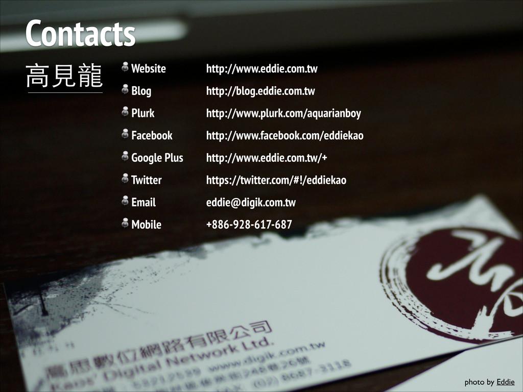 ⾼高⾒見⻯⿓龍 Contacts photo by Eddie Website Blog Pl...
