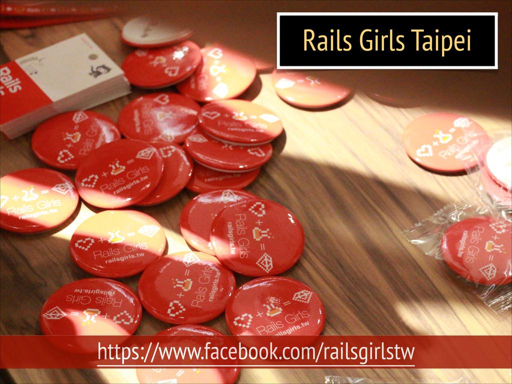 Rails Girls Taipei https://www.facebook.com/rai...