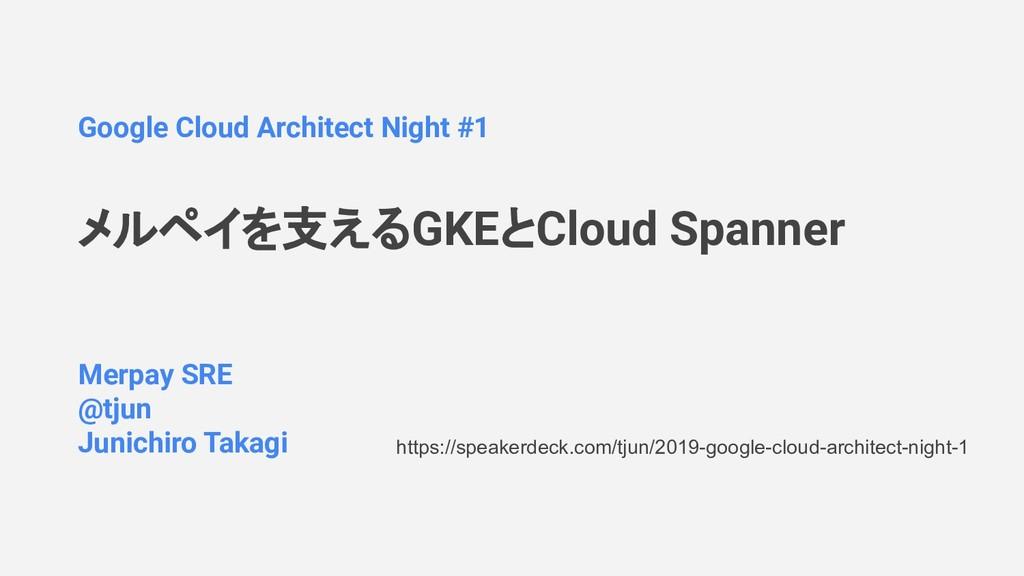 メルペイを支えるGKEとCloud Spanner Google Cloud Architec...