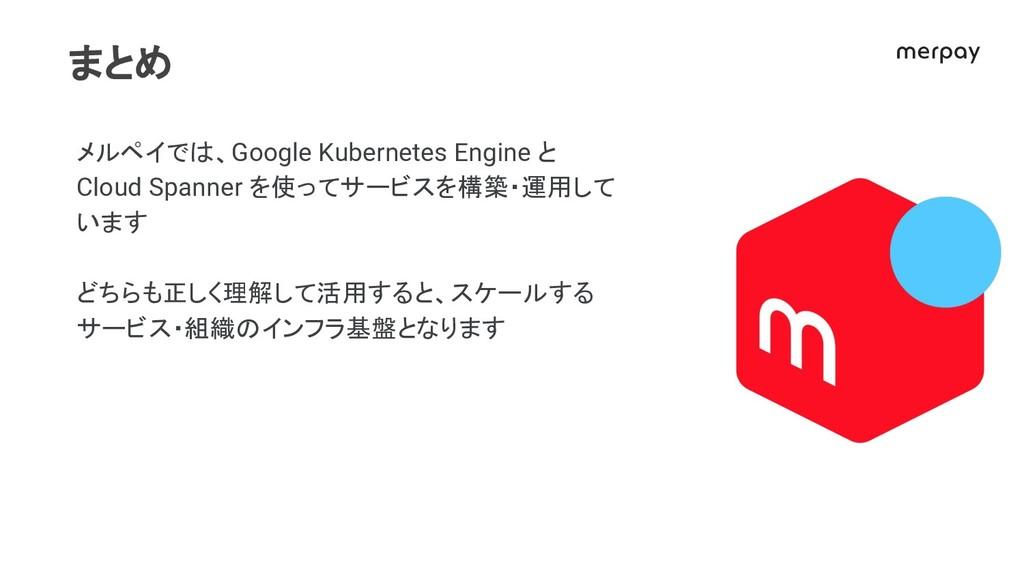 まとめ メルペイで 、Google Kubernetes Engine と Cloud Spa...