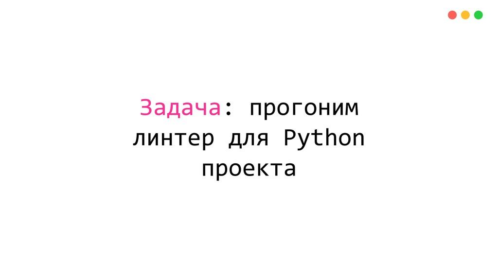 Задача: прогоним линтер для Python проекта