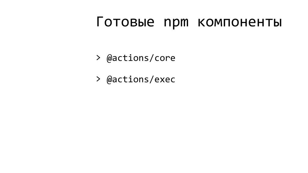 Готовые npm компоненты > @actions/core > @actio...