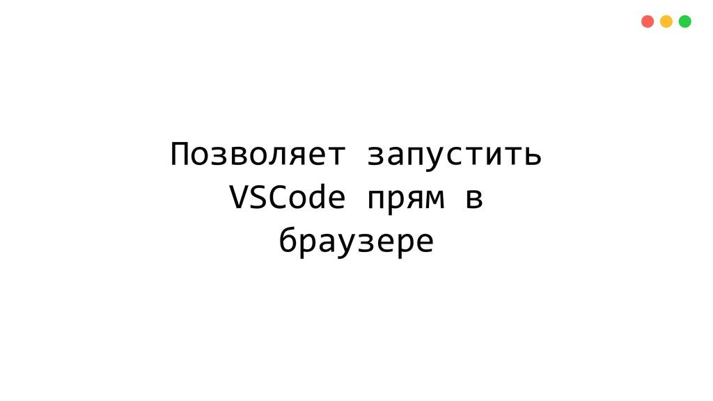 Позволяет запустить VSCode прям в браузере