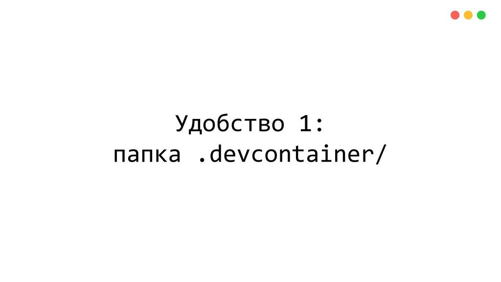 Удобство 1: папка .devcontainer/