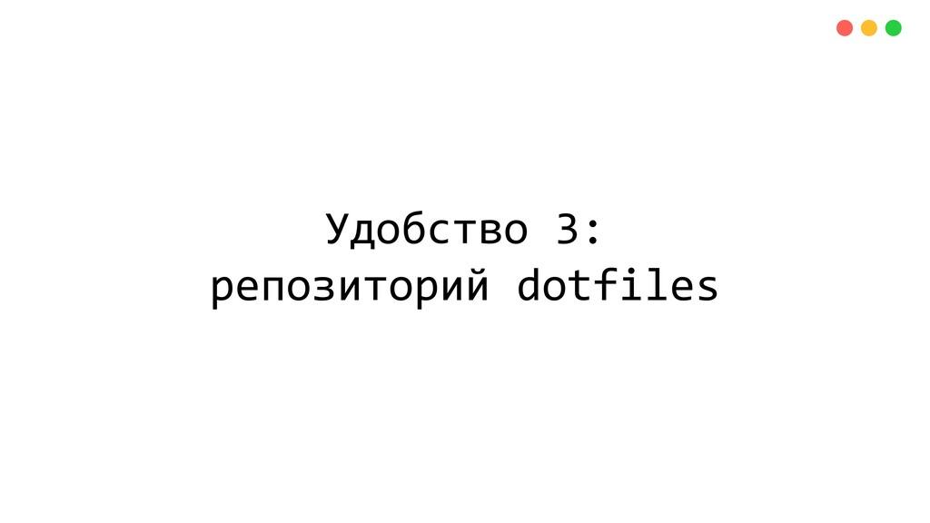 Удобство 3: репозиторий dotfiles