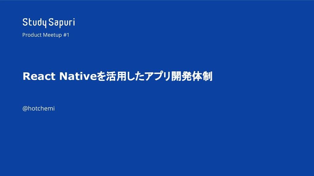Product Meetup #1 React Nativeを活用したアプリ開発体制 @hot...