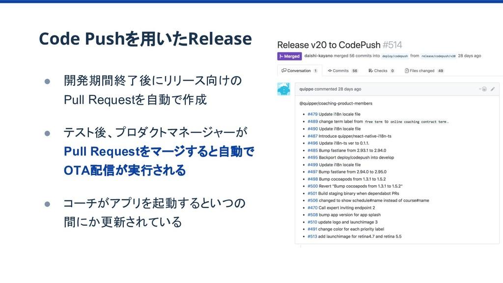 Code Pushを用いたRelease ● 開発期間終了後にリリース向けの Pull Req...