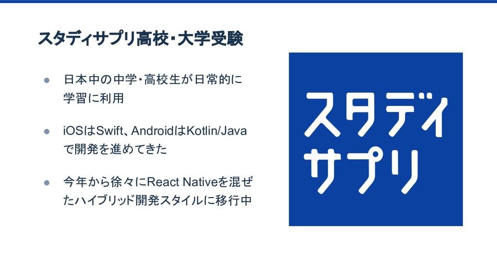 スタディサプリ高校・大学受験 ● 日本中の中学・高校生が日常的に 学習に利用 ● iOSはSw...
