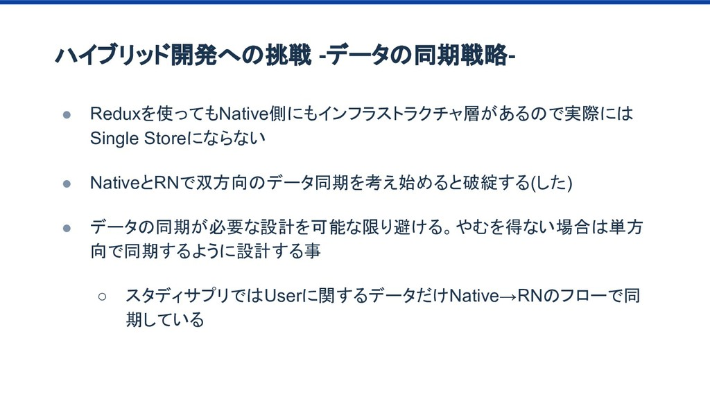 ハイブリッド開発への挑戦 -データの同期戦略- ● Reduxを使ってもNative側にもイン...