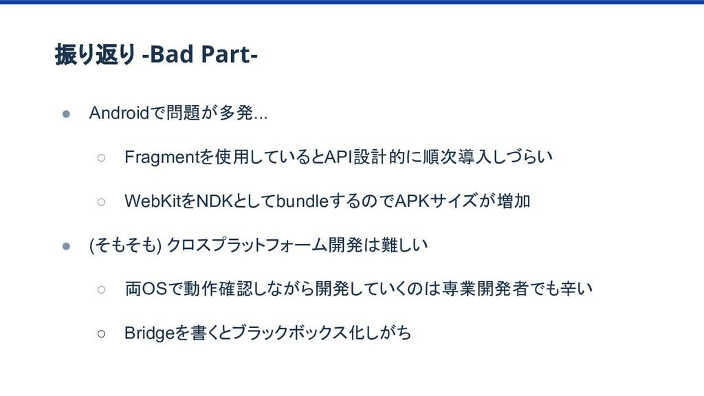 振り返り -Bad Part- ● Androidで問題が多発... ○ Fragmentを使...