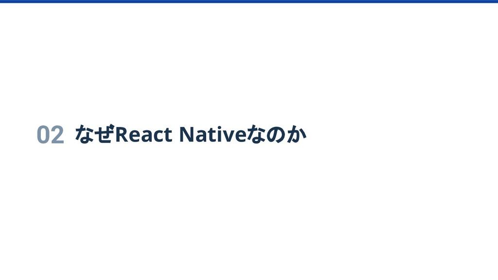 02 なぜReact Nativeなのか