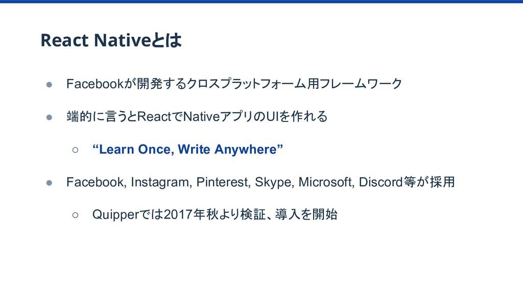 React Nativeとは ● Facebookが開発するクロスプラットフォーム用フレームワ...