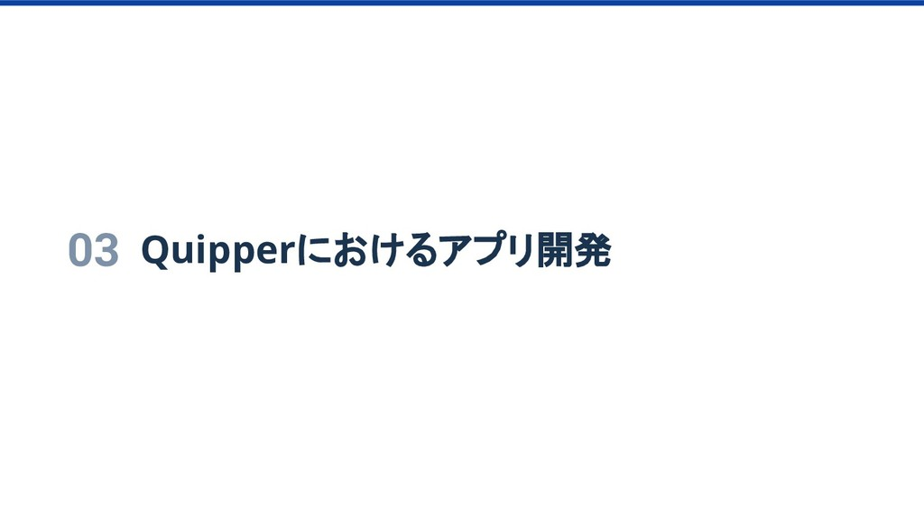 03 Quipperにおけるアプリ開発