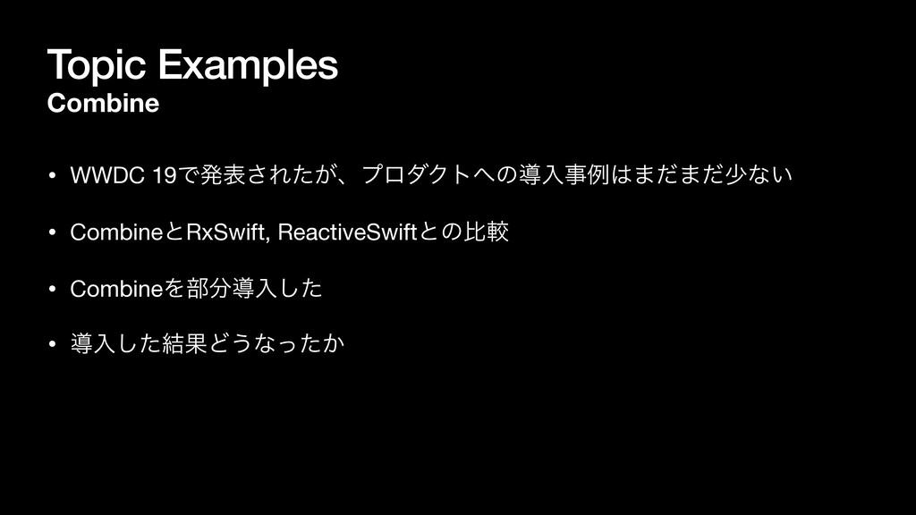 Topic Examples Combine • WWDC 19Ͱൃද͞Ε͕ͨɺϓϩμΫτͷ...