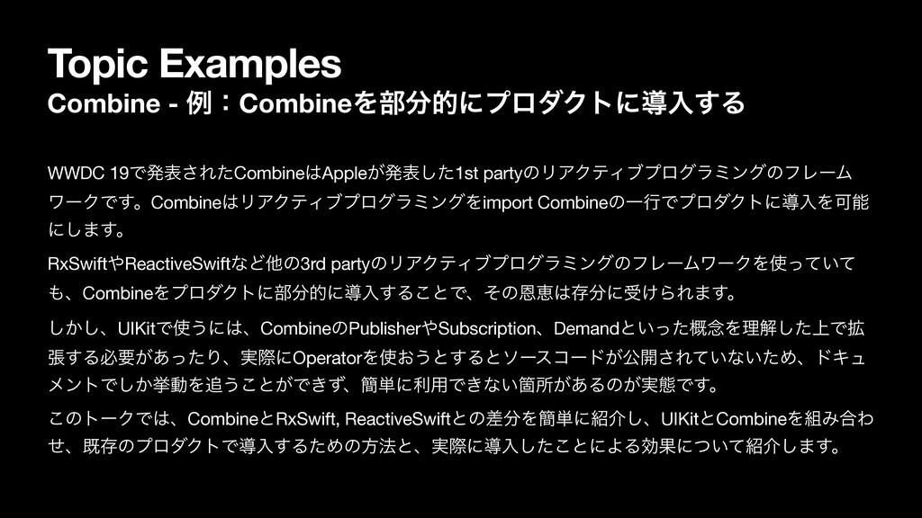 Topic Examples Combine - ྫɿCombineΛ෦తʹϓϩμΫτʹಋೖ...