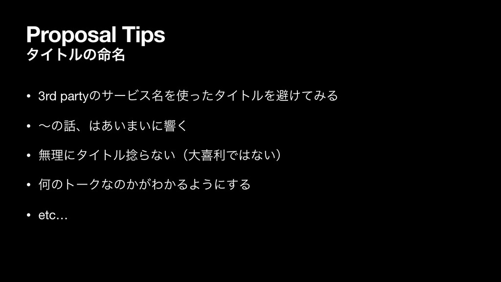 Proposal Tips λΠτϧͷ໋໊ • 3rd partyͷαʔϏε໊ΛͬͨλΠτϧ...