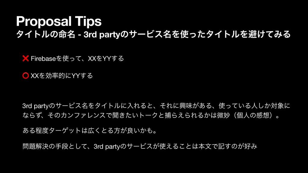 Proposal Tips λΠτϧͷ໋໊ - 3rd partyͷαʔϏε໊ΛͬͨλΠτϧ...