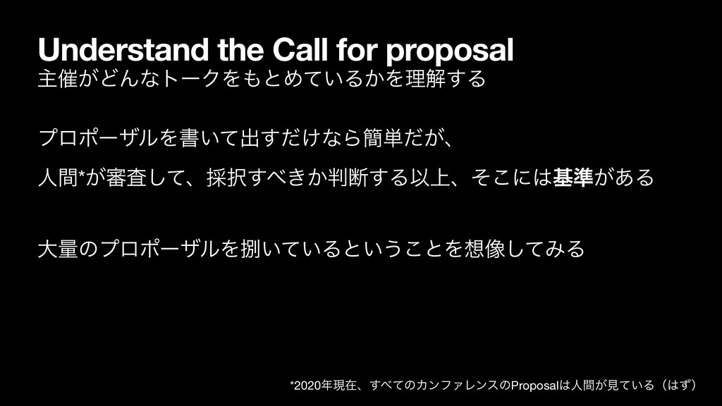 Understand the Call for proposal ओ࠵͕ͲΜͳτʔΫΛ΋ͱΊͯ...