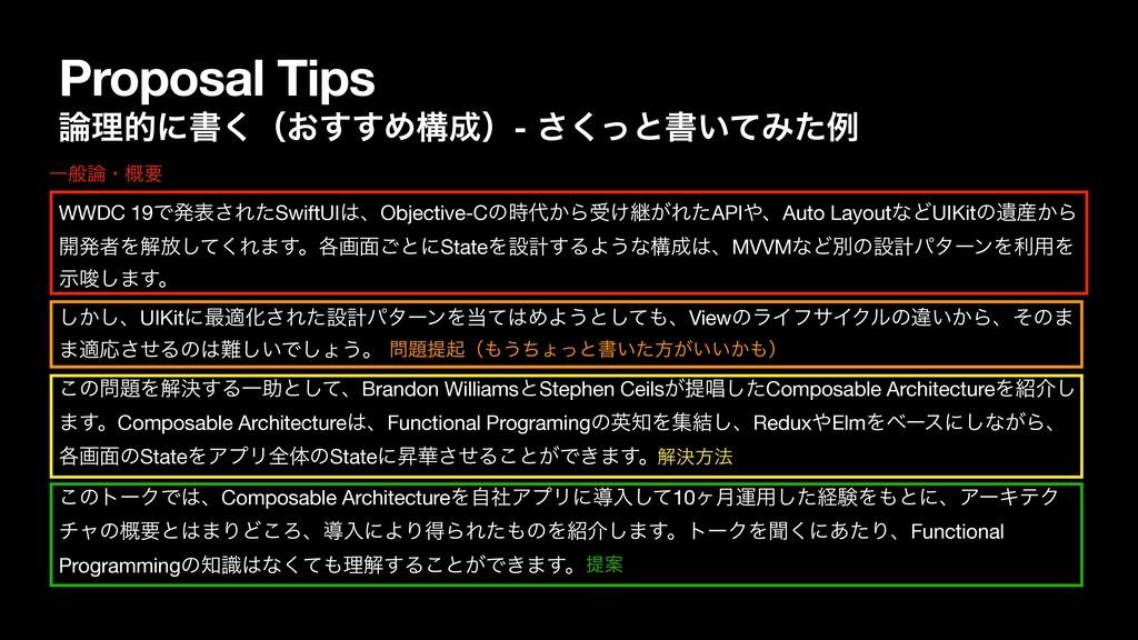 Proposal Tips ཧతʹॻ͘ʢ͓͢͢Ίߏʣ- ͬ͘͞ͱॻ͍ͯΈͨྫ WWDC 1...