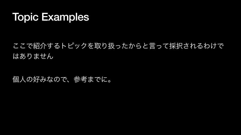 Topic Examples ͜͜Ͱհ͢ΔτϐοΫΛऔΓѻ͔ͬͨΒͱݴͬͯ࠾͞ΕΔΘ͚Ͱ ...