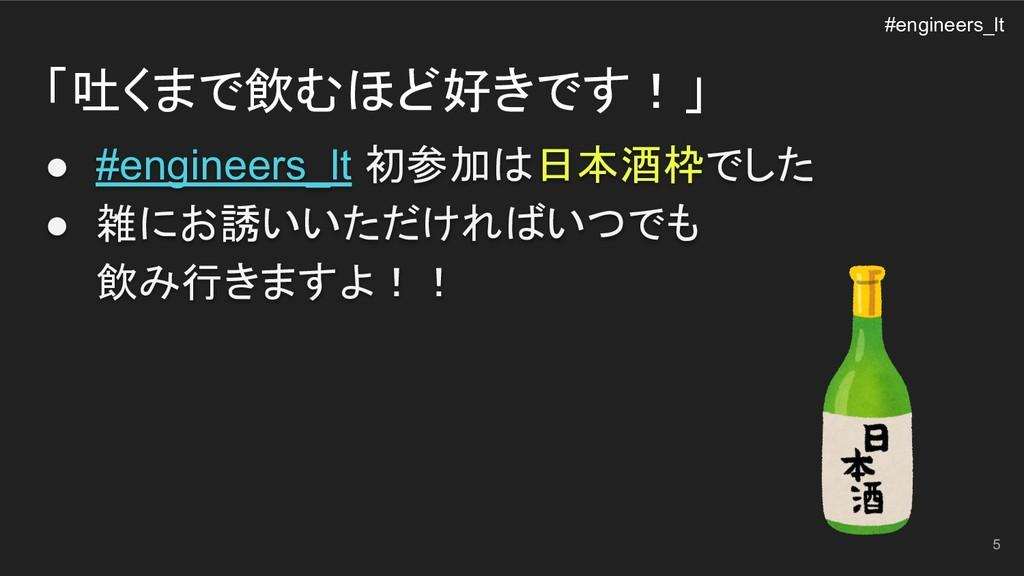 「吐くまで飲むほど好きです!」 ● #engineers_lt 初参加は日本酒枠でした ● 雑...