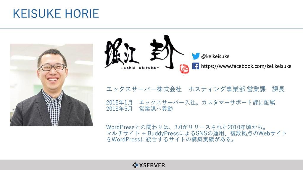 KEISUKE HORIE 2015年1月 エックスサーバー入社。カスタマーサポート課に配属 ...
