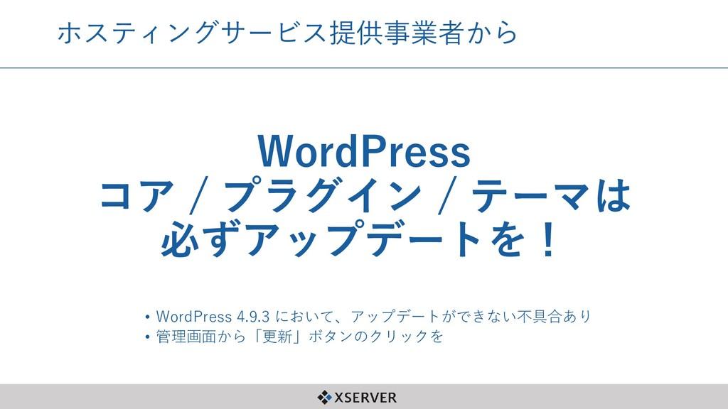 ホスティングサービス提供事業者から WordPress コア / プラグイン / テーマは 必...