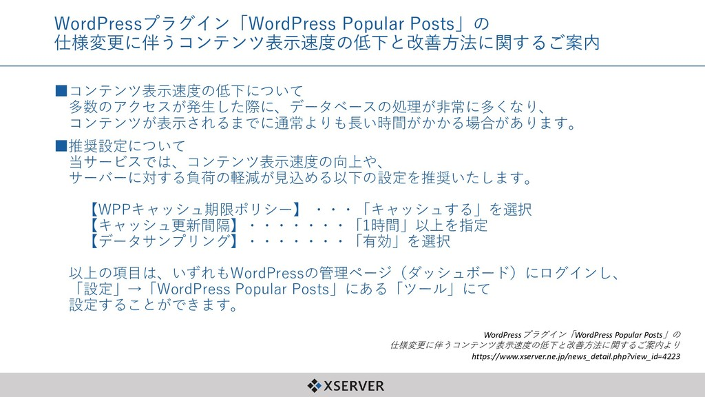 WordPressプラグイン「WordPress Popular Posts」の 仕様変更に伴...