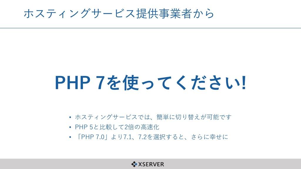 ホスティングサービス提供事業者から PHP 7を使ってください! • ホスティングサービスでは...
