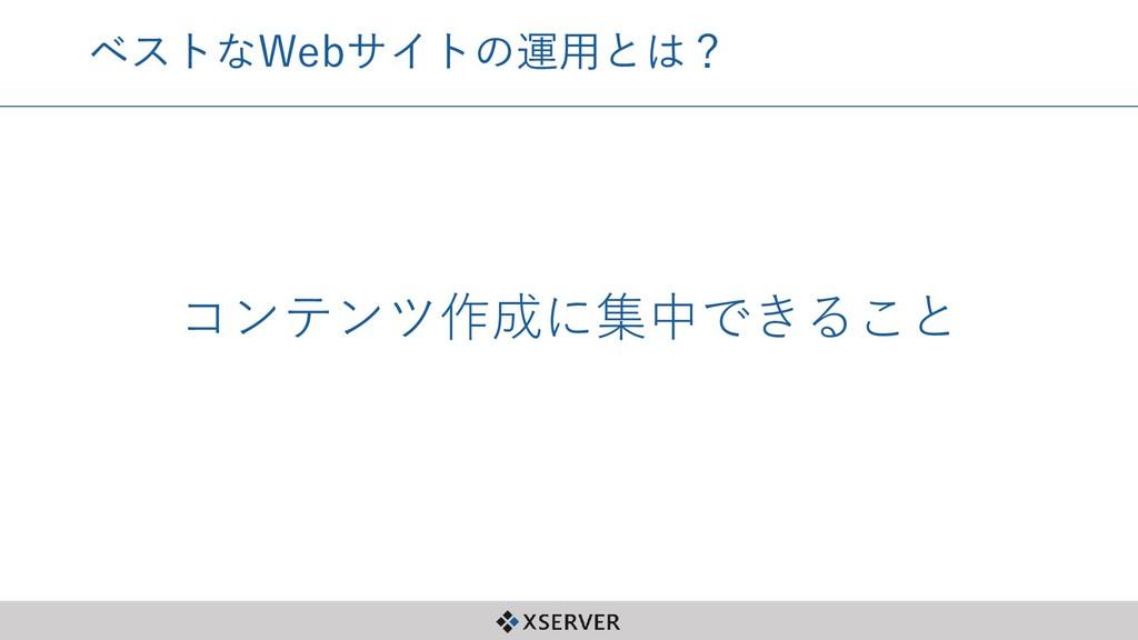 ベストなWebサイトの運用とは? コンテンツ作成に集中できること