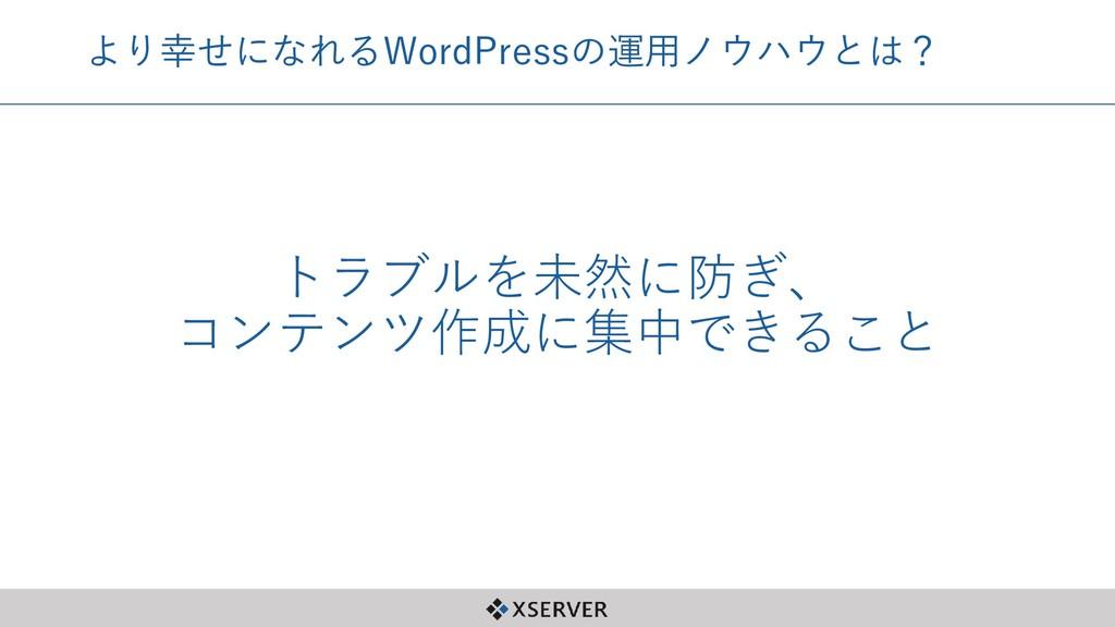 より幸せになれるWordPressの運用ノウハウとは? トラブルを未然に防ぎ、 コンテンツ作成...