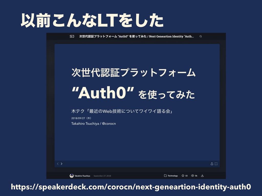 Ҏલ͜Μͳ-5Λͨ͠ https://speakerdeck.com/corocn/next-...