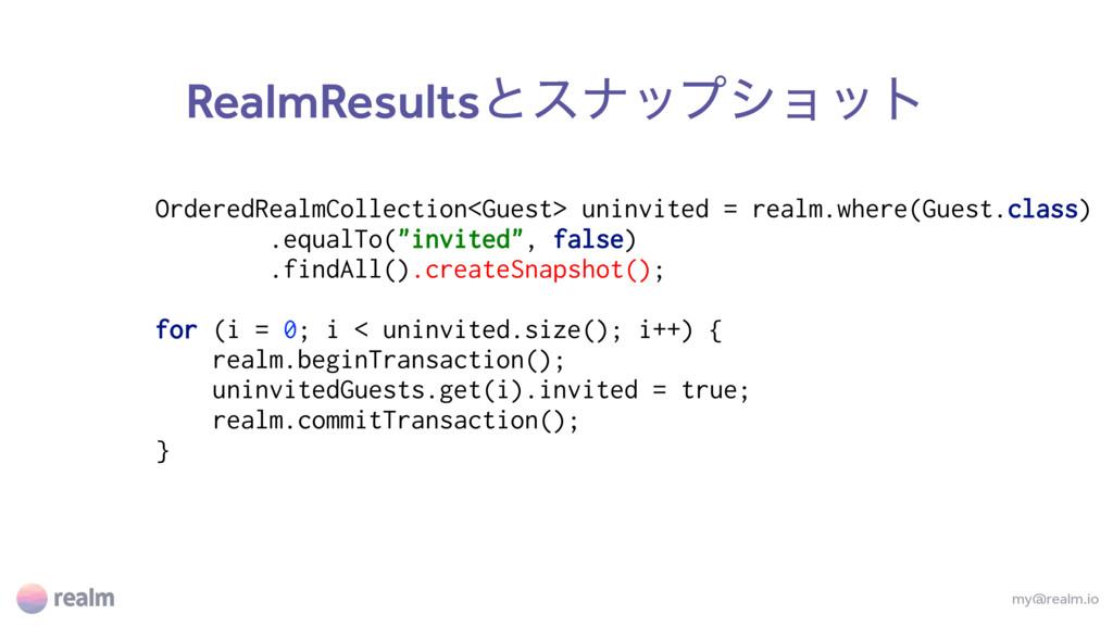 RealmResultsͱεφοϓγϣοτ my@realm.io OrderedRealmC...