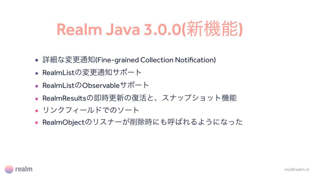 Realm Java 3.0.0(৽ػ) • ৄࡉͳมߋ௨(Fine-grained Co...
