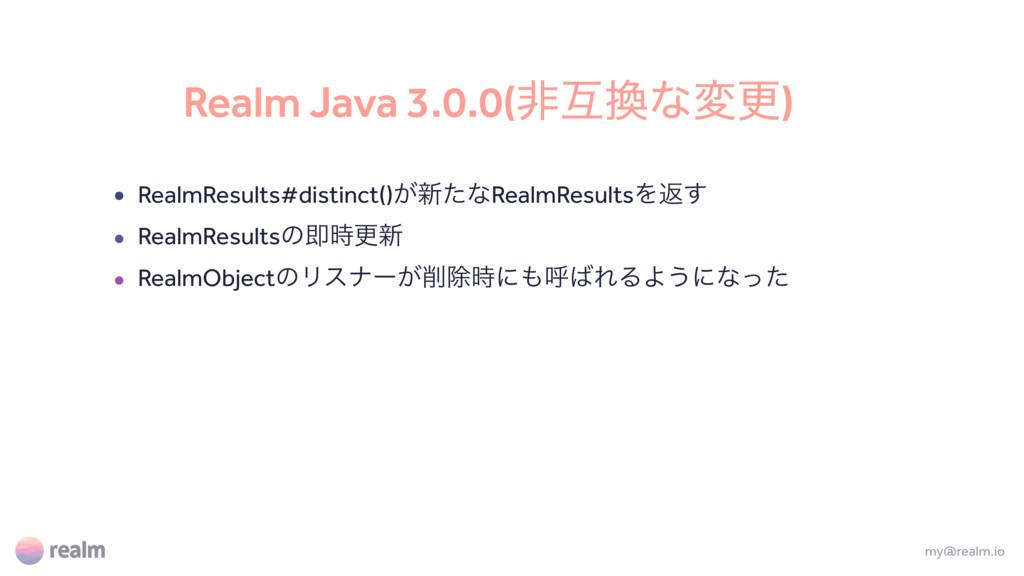 Realm Java 3.0.0(ඇޓͳมߋ) • RealmResults#distinc...