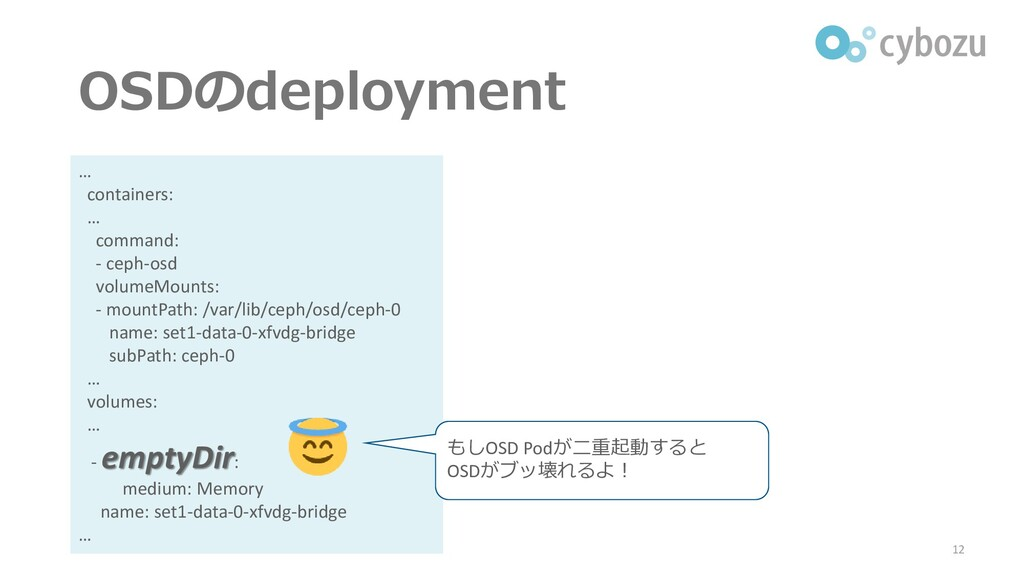 OSDのdeployment 12 … containers: … command: - ce...