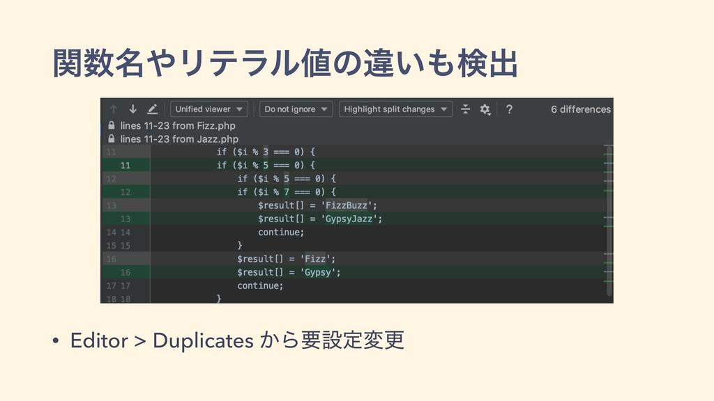໊ؔϦςϥϧͷҧ͍ݕग़ • Editor > Duplicates ͔Βཁઃఆมߋ