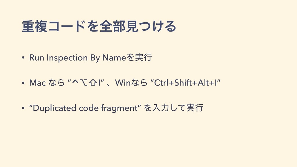 ॏෳίʔυΛશ෦ݟ͚ͭΔ • Run Inspection By NameΛ࣮ߦ • Mac ...