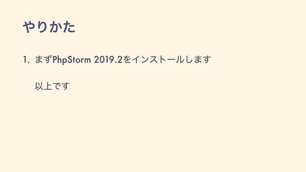 Γ͔ͨ 1. ·ͣPhpStorm 2019.2ΛΠϯετʔϧ͠·͢  Ҏ্Ͱ͢