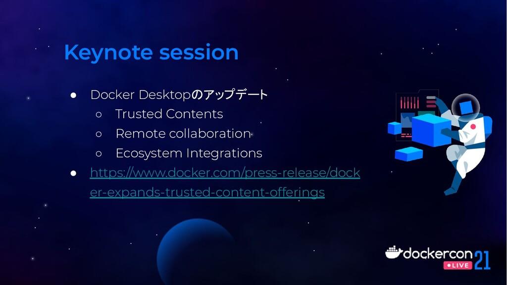 Keynote session ● Docker Desktopのアップデート ○ Trust...