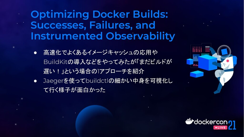 Optimizing Docker Builds: Successes, Failures, ...