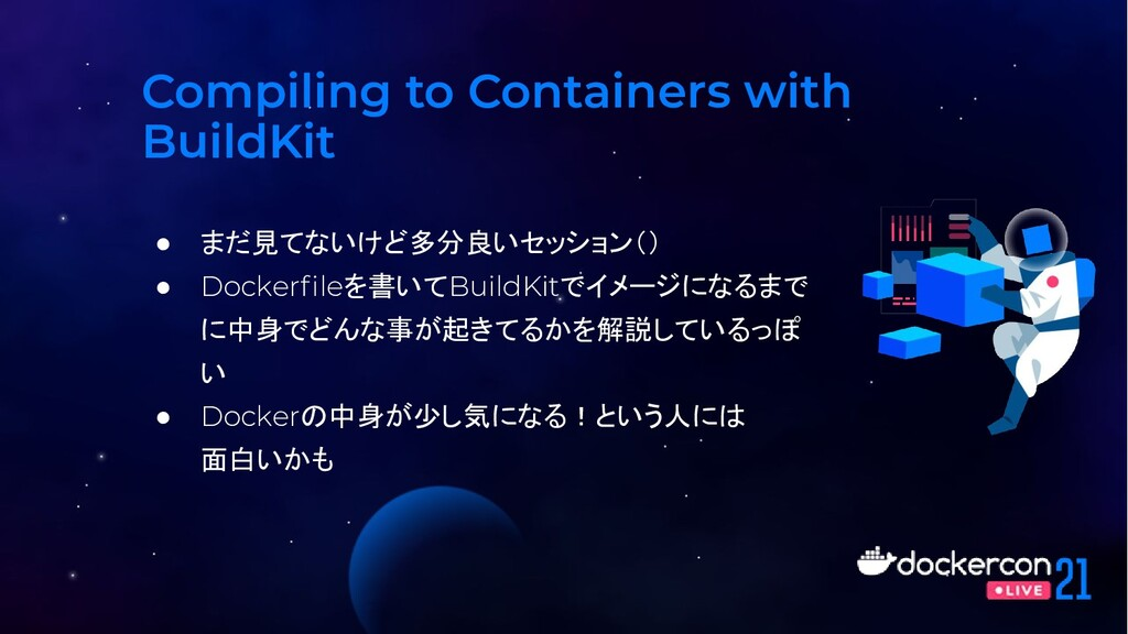 Compiling to Containers with BuildKit ● まだ見てないけ...
